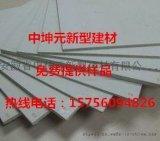 中坤元水泥纤维板6mm-30mm可定制加工