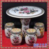 景德镇陶瓷桌椅套装 牡丹1桌子4凳子 天台户外庭院摆设桌凳