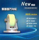 重载包胶工业轮 聚氨酯材质承重轮驱动轮 平板车万向轮
