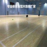 欧氏体育木地板厂家 青海篮球馆木地板直销