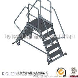 湖南华铝机械供应铝合金轻型移动工作台  移动工作梯