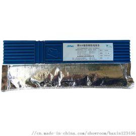 上海斯米克Z308/Z408/Z508铸铁电焊条