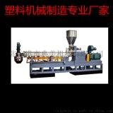 ABS双螺杆塑料造粒机 双螺杆造粒机厂家