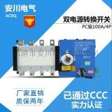 ACQ5-100A/4P、隔离型双电源自动转换开关