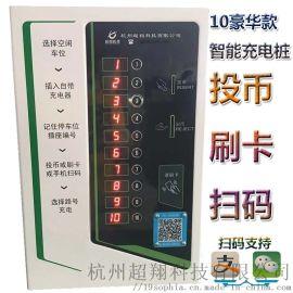 型号CX-10D 投币/刷卡/扫码 小区电瓶车充电器管理设备微信扫码充电站