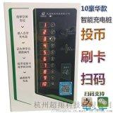 型號CX-10D 投幣/刷卡/掃碼 小區電瓶車充電器管理設備微信掃碼充電站