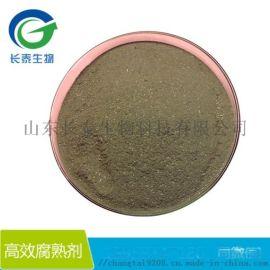 分解半纤维素腐熟剂微生态制剂生物腐熟剂