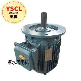 YSCL立式防水马达 冷却塔电机防爆