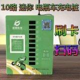 型號10CH-掃碼支付充電站小區智慧電動車充電器管理充電樁多少錢