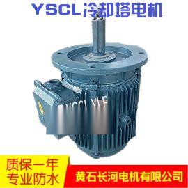 冷卻塔電機 V1倒裝 冷卻塔電機節能