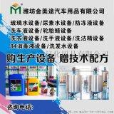 潍坊车漆镀晶设备生产厂家