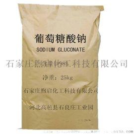 葡萄糖酸钠混凝土缓凝剂减水剂