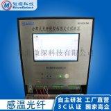分佈式光纖線型感溫火災探測器 感溫線纜專業生產廠家