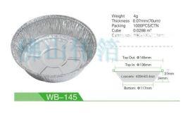 一次性烘焙铝箔圆盘西点披萨盒蛋糕模食品烹饪烧烤鱼锡纸盘WB-145