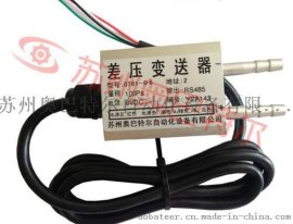 OT-61工业风机差压变送器 **空调通风管道差压传感器