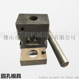 万邦机械不锈钢防盗网液压冲孔机模具圆管方管五金冲孔模具