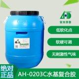 環保型水性聚氨酯鍍鋁膜復合膠,安大華泰15年專業定制