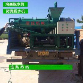 济宁促销200型鸡粪固液分离机粪便处理机鸡粪脱水机专业处理鸡粪