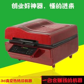热转印机热转印设备多少钱一台