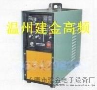 温州建金高频机120KW超音频感应加热设备厂家直销