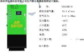 深圳山港YD333MU-D分流模组吸附式干燥机