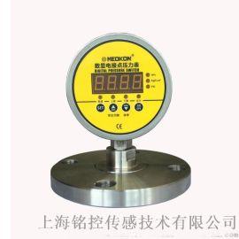 衛生型隔膜式數顯電接點壓力表MD-S925EP
