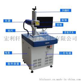 天津宏利轩HLX-30 灶具打标机稀有金属打标,饮料打标机 钛合金打标机