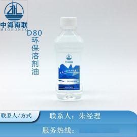 惠州中海南联供应茂名石化D80环保溶剂油厂家直销