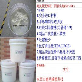 进口双二四硫化剂 大月牌进口双二四