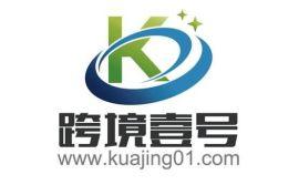 台州aliexpress速卖通电商运营管理软件,跨境壹号ERP全面支持订单发货物流采购客服管理
