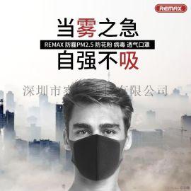 REMAX 雾霾口罩防尘防雾霾pm2.5透气男女儿童冬季成人防霾雾霾