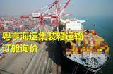 杭州到临江/敦化到杭州 国内集装箱海运几个钱