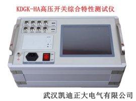 凯迪正大KDGK-HA高压开关综合特性测试仪**厂家