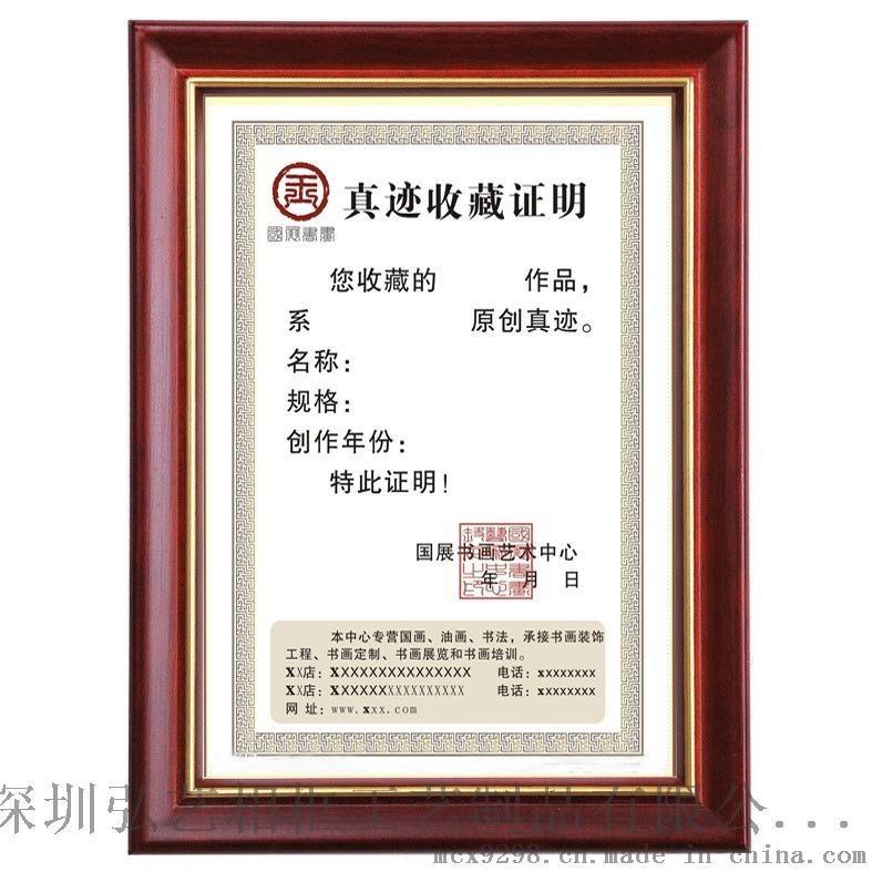 定制实木相框 木质相框批发 A3/a4证书框 红木色证书相框 证书框