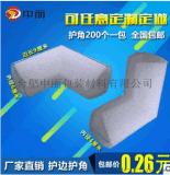 廠家定做EPE珍珠棉護角L型U型護邊護角相框家具泡沫包裝護角包角