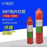 埃菲尔SMT贴片红胶EFL-8200