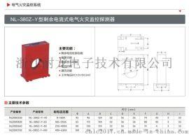 组合式火灾监控器 漏电火灾探测器 剩余电流式漏电采集器