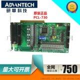 研華 PCL-730、32路數位量I/O卡
