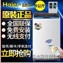 **海尔6公斤标准容量刷卡投币无线商用洗衣机**全自动洗衣机