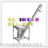 面粉厂面粉螺旋上料机 不锈钢绞龙提升机