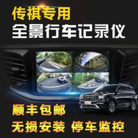 广汽传祺GS4GS8专车专用360全景行车记录仪高清倒车影像