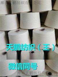 烂花布纯棉包芯纱42支(50D)天鹏涤纶包芯纱现货