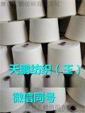 爛花布純棉包芯紗42支(50D)天鵬滌綸包芯紗現貨