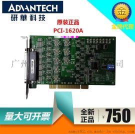 研华8端口PCI通讯卡PCI-1620A