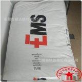 高压尼龙 高韧性聚酰胺 PA12 瑞士EMS XE3900 高透明尼龙