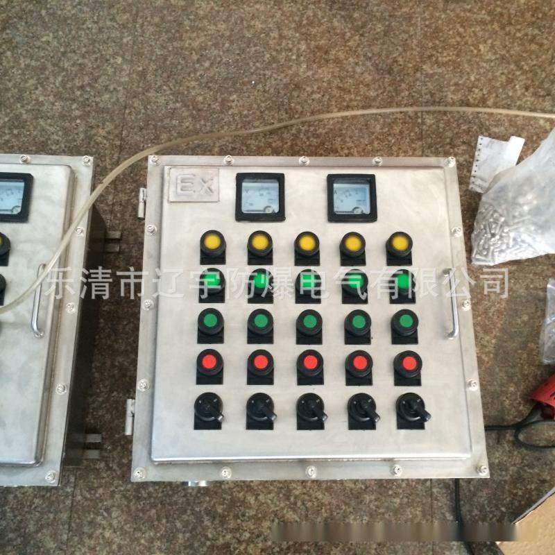 厂家直销 304不锈钢防爆配电箱 防爆控制箱 防爆仪表箱 批发供应