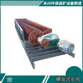 选矿设备供应双螺旋槽式洗矿机