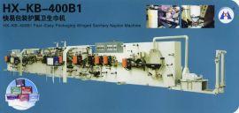 快易包装护翼卫生巾机 (HX-KB-400B1)