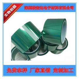 厂家直销 电镀烤漆绿胶带  绿色 防腐蚀高温PET胶带