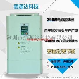 电磁加热控制板厂家【煤改电**】加热器机芯规格齐全